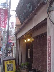 Nanatumori